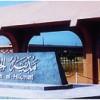 Hamdard University, Karachi