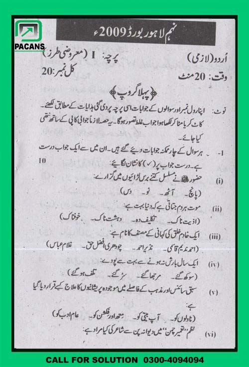 urdu essays in urdu for class 12th
